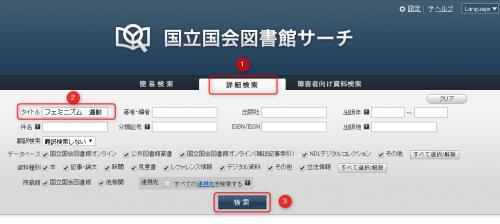 詳細検索タブの画面