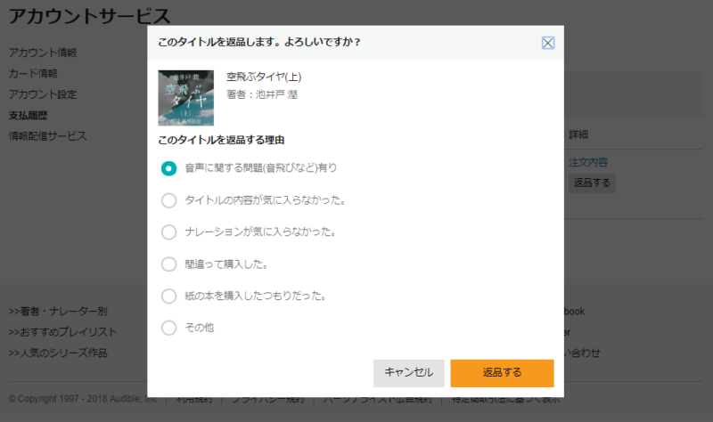 ポップアップ画面から「返品する」をクリック