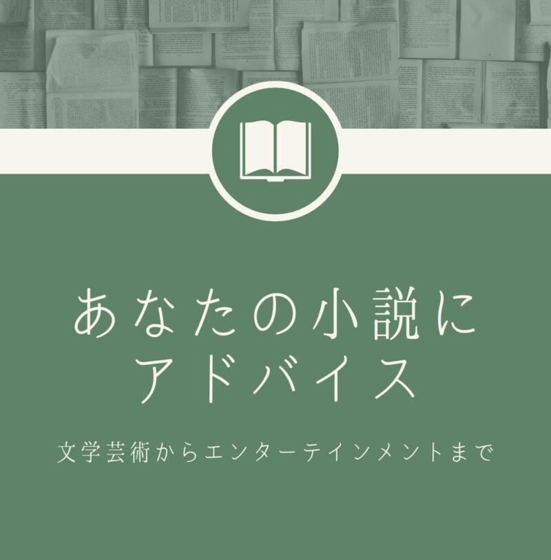 小説の添削サービス
